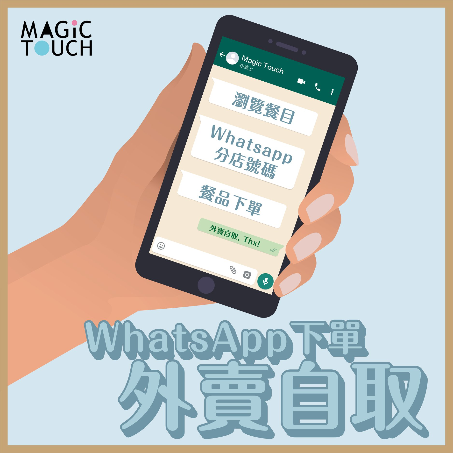 【🚅MAGIC TOUCH -Whatsapp下單 外賣自取85折!】