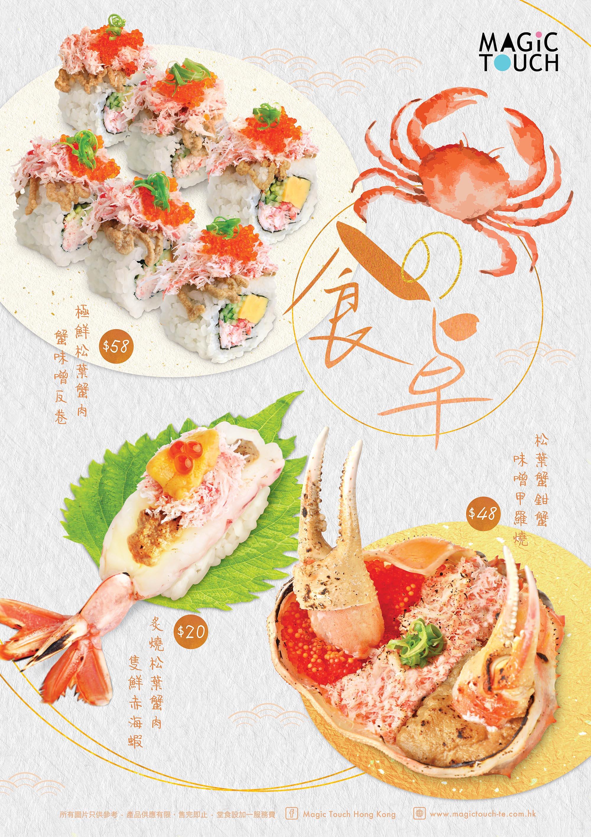 【🚅MAGIC TOUCH — 蟹の食卓🦀】